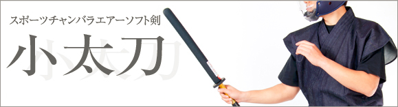 スポチャンSHOP 小太刀