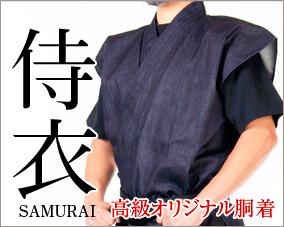 高級オリジナル胴着、侍衣(サムライ) 3号~5号