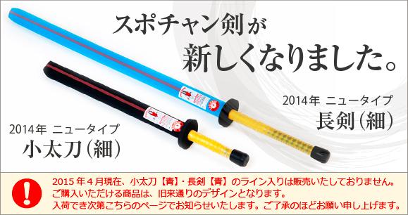 スポチャン剣(エアーソフト剣)が新しくなりました。